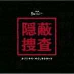 月曜ミステリーシアター「隠蔽捜査」オリジナル・サウンドトラック / TVサントラ (CD)