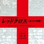 TBSテレビ60周年特別企画2夜連続スペシャルドラマ「レッドクロス〜女たちの赤紙.. / TVサントラ (CD)