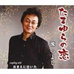たまゆらの恋 / 流つよし (CD)