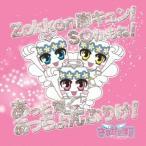 【CD】Zokkon胸キュン!SOかもね!/あっと驚く あっちょんぶりけ!(初回限定盤)/さなせなぼな サナセナボナ