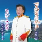 夏油高原風の声 / 亜乱土論 (CD)