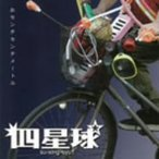 おセンチセンチメートル / 四星球 (CD)