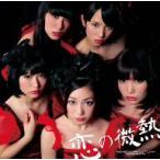 恋の微熱 / ひめキュンフルーツ缶 (CD)