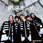 例えばのモンスター / ひめキュンフルーツ缶 (CD)