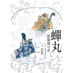 【CD】蝉丸-陰陽師の音-/スガダイロー×夢枕獏 スガ ダイロー/ユメマクラ バク