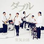 ダブル / 空気公団 (CD)
