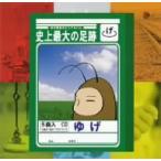 Yahoo!バンダレコード ヤフー店【CD】史上最大の足跡/ゆげ ユゲ
