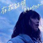 【CD】存在証明/赤色のグリッター アカイロノグリツター