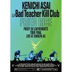 【DVD】【9%OFF】FRIED RICE/浅井健一&BAD TEACHER KILL CLUB アサイ ケンイチ・アンド・バツド・