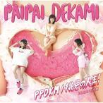 【CD】PPDKM / 桃色の人生!(通常盤)/ぱいぱいでか美 パイパイデカミ