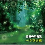 ��ˤο��ճڡ����֥��� �� Φ�弫������������� (CD)