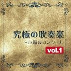 究極の吹奏楽〜小編成コンクールvol.1 / ブリランテ・ウィンド・アンサンブル (CD)