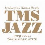 Yahoo!バンダレコード ヤフー店【CD】トムスJAZZ/meg featuring 東京ブラススタイル メグ・フイーチヤリング・トウキヨウフ
