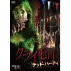 【DVD】【33%OFF】クライモリ デッド・パーティ/カミラ・アーフウェドソン カミラ・アーフウエドソン