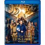 ナイトミュージアム/エジプト王の秘密(Blu-ray Disc) / ベン・スティラー (Blu-ray)