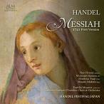 ヘンデル:メサイア 1741年初稿(全曲) / 三澤寿喜 (CD)