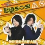 【CD】熱愛S・O・S!/神谷浩史+小野大輔 カミヤ ヒロシ・プラス・オノ ダイス