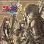 戦場のヴァルキュリア3 オリジナル・サウンドトラック / ゲームミュージック (CD)