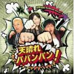 【CD】天晴れババンバン!/サンドウィッチマン&及川奈央 サンドウイツチマン・アンド・オイカワ
