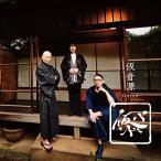 【CD】仮音源-DEMO-/仮BAND カリバンド