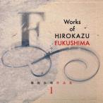 【CD】福島弘和:作品集 Vol.1〜交響的詩曲「走れメロス」〜/
