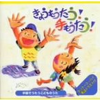 【CD】きょうもうたう!手もうたう!/八王子ぞうれっしゃ合唱団 ハチオウジゾウレツシヤガツシヨウタ