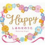 Happy�������碌�Τ��� �� ���르���� (CD)