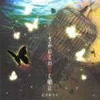 【CD】うみねこのなく頃に/志方あきこ シカタ アキコ