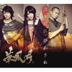 淡き現に 夢かさね(CD・ネット/歌い手)