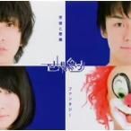 【CD】天使と悪魔/ファンタジー/世界の終わり セカイノオワリ