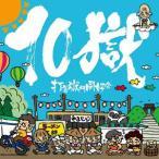 【CD】10獄〜TENGOKU〜/打首獄門同好会 ウチクビゴクモンドウコウカイ