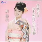 母ゆずり / 堀優衣 (CD)