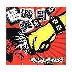 【CD】延髄突き割る/マキシマムザホルモン マキシマムザホルモン