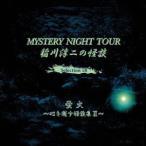 �������β��� MYSTERY NIGHT TOUR Selection18�ֲַСס������������̽� II��/������� ���ʥ��� �����(CD)