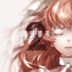 【CD】消滅都市 Original Soundtrack 2/ゲームミュージック ゲームミユージツク