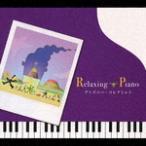 【CD】リラクシング・ピアノ〜ディズニー・コレクション/
