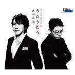 うたうたう 信長貴富歌曲集 / 宮本益光 (CD)
