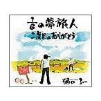 1/6の夢旅人 二度目のありがとう / 樋口了一 (CD)