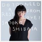 【CD】愛の休日/柴田聡子 シバタ サトコ