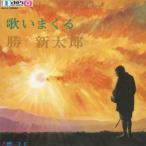 【CD】幻の名盤解放歌集2011 歌いまくる勝新太郎(紙ジャケット仕様)/勝新太郎 カツ シンタロウ