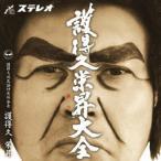 Yahoo! Yahoo!ショッピング(ヤフー ショッピング)護得久栄昇大全 / 護得久栄昇 (CD)