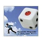 1/6の夢旅人2002 / 樋口了一 (CD)