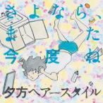 Yahoo!バンダレコード ヤフー店【CD】夕方ヘアースタイル/さよなら、また今度ね サヨナラ,マタコンドネ