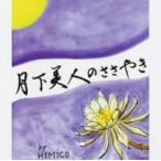 【CD】月下美人のささやき/HIMICO ヒミコ(HIMICO)