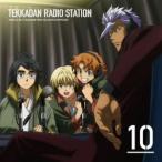 ラジオCD「鉄華団放送局」Vol.10 / 河西健吾/寺崎裕香 (CD)