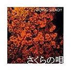 さくらの唄 / Going Steady (CD)