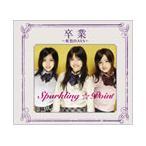 【CD】卒業?虹色DAYS?/スパークリング☆ポイント スパークリング・ポイント