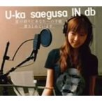 【CD】夏の終りにあなたへの手紙書きとめています/三枝夕夏 IN db サエグサ ユウカ・イン・デシベル