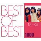 【CD】BEST OF BEST 1000 Mi-Ke/Mi-Ke ミケ
