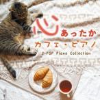 心あったか カフェ・ピアノ J-POP Piano Collection / Kaoru Sakuma (CD) (発売後取り寄せ)
